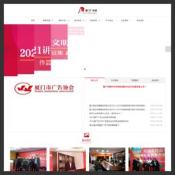 厦门广告网站