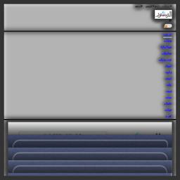 《约旦宪法报》