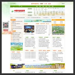 中国农业信息网 http://www.agri.cn
