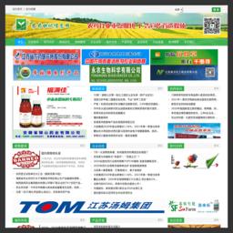 農藥快訊信息網