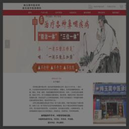 阜阳鼻炎不手术 · 梅玉震中医诊所