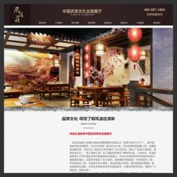 风波庄武侠餐饮连锁官网