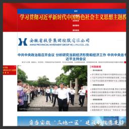 安徽省投资集团控股有限公司