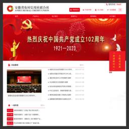 安徽农村信用社网站
