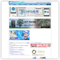 株式会社アルファメディア WEBサイト