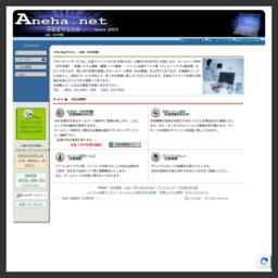 アネハネット(広島のホームページ制作)