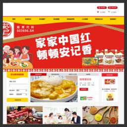 安记食品股份有限公司www.anjifood.com截图