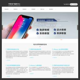 哈尔滨苹果售后维修_哈尔滨苹果授权维修点_哈尔滨苹果维修服务中心