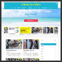 越前鷹巣 玄達 真鯛 ヒラマサ 福井アラタニ釣具