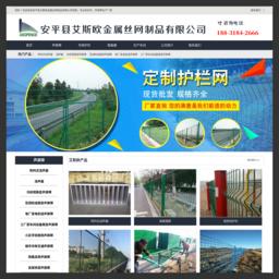 爬架网,爬架网框,爬架片,建筑爬架网,爬架网片_安平县艾斯欧金属丝网制品有限公司