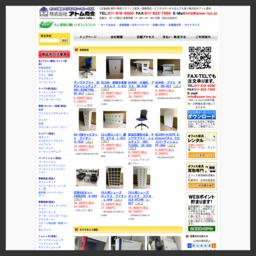新品・中古オフィス家具のアトム商会-イス、机、ロッカー、レジスター、NTT電話機、etc