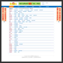 富商行业导航b2b123.org行业导航网机械工业,中国建筑机械网,中国木工机械网,中国二手工程机械网,中国机械网,中国输送机械网,中国机械设备网,机械加工,中国机床网,中国机械加工网,中国五金制造网截图
