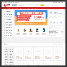 商贸通国际企业网截图