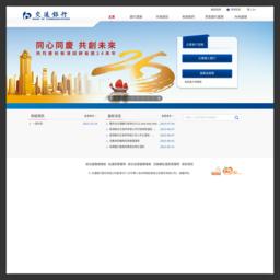 交通银行香港分行(繁)