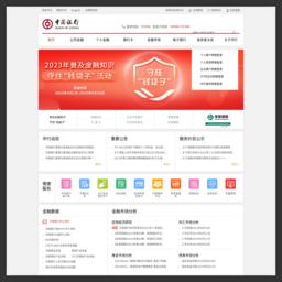 中国银行全球门户网站bankofchina.com截图