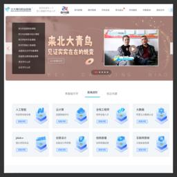 北大青鳥官方網站