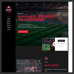 足球分析软件
