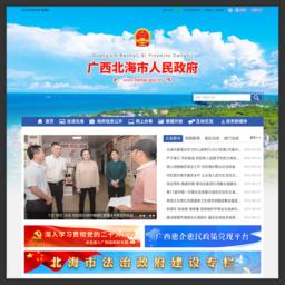 北海市人民政府门户网站