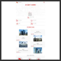 北京写字楼-首页-北京写字楼出租-北京写字楼出售-北京写字楼租售中心