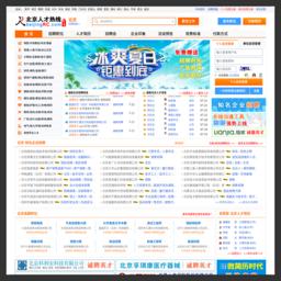 北京人才网,北京人才热线_网站百科