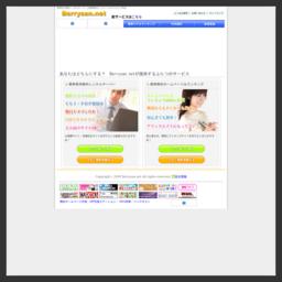 無料レンタルサーバーberrysan.net