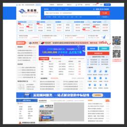 中国采招网--招标|招标网|招标公告|工程招标采购信息