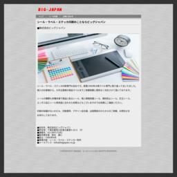 シール印刷専門店のビッグジャパン