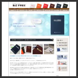 ビジネスダイアリー(手帳)に名入れ|BiZ FREX