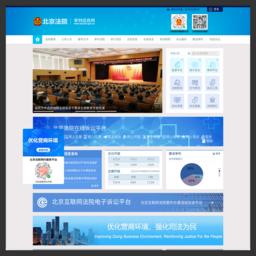 北京法院审判信息网