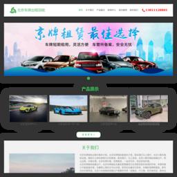 北京租車牌