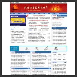 北京公务员考试网-2020年北京公务员考试报名时间_职位表_公告大纲-学宝教育旗下