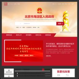 网站 北京市海淀区人民政府(www.bjhd.gov.cn) 的缩略图