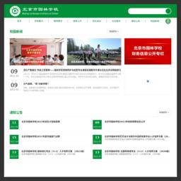 北京园林学校-是北京最好的学校
