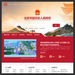 北京延庆政府门户网站