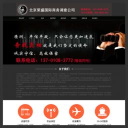 北京私家侦探网