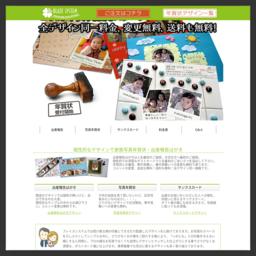 出産報告・写真年賀状−ブレイズシステム−