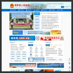 博罗县政府信息网