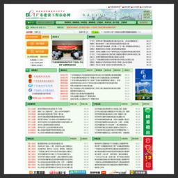 廣東建設工程信息網