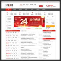 建设网_工程信息网|招标采购|招投标|建设工程_工程信息服务平台 www.buildnet.cn