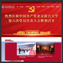 北京联合大学官网