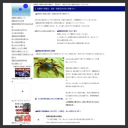 函館釣り情報