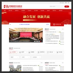 中国拍卖行业协会