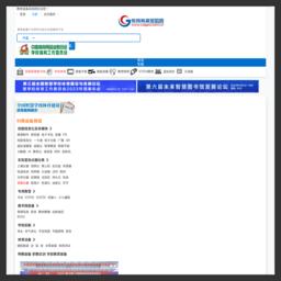 中國教育裝備采購網