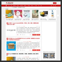 加拿大打折网   -加拿大最大的中文折扣信息分享网站!