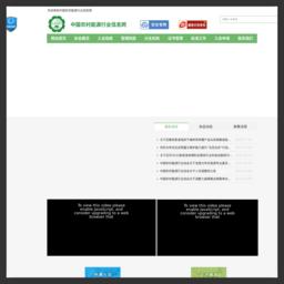 中国农村能源行业