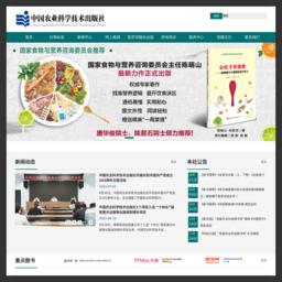 中国农业科学技术出版社