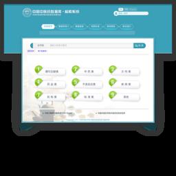 中国中医药报