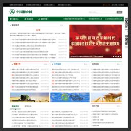 中国粮食网