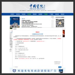 中国医院网