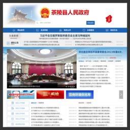 茶陵县人民政府